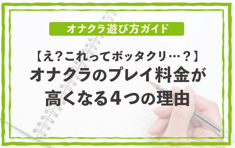 『【え?これってボッタクリ…?】オナクラのプレイ料金が高くなる4つの理由』のイメージ画像